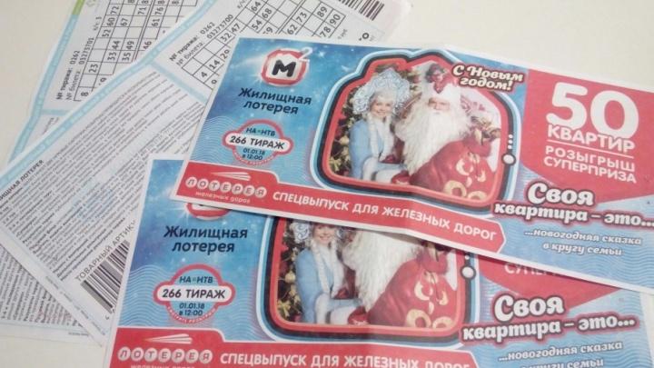 В Тюменской области ищут счастливчика, купившего лотерейный билет с выигрышем в 700 тысяч рублей