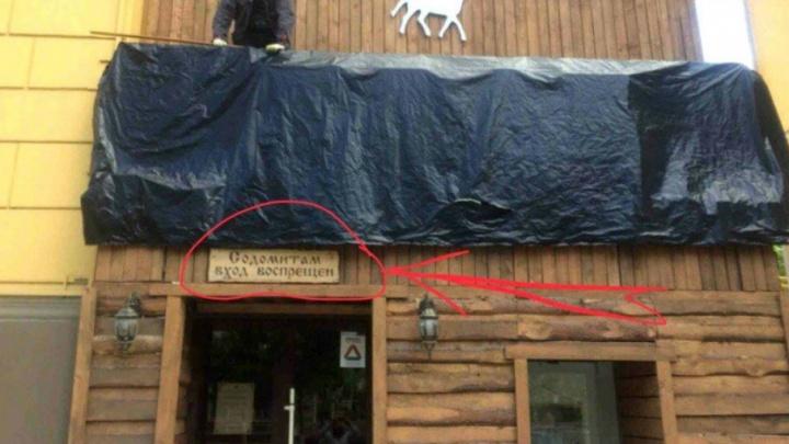 Содомитам по-прежнему вход запрещен: власти потребовали убрать вывеску с магазина Стерлигова