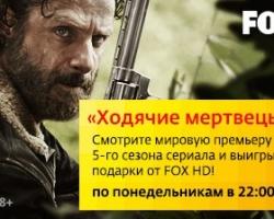 «Дом.ru» и канал FOX вручат iPhone 6 знатокам сериала «Ходячие мертвецы»