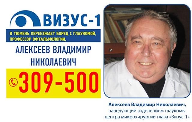 Борец с глаукомой: в Тюмень переезжает профессор Владимир Алексеев