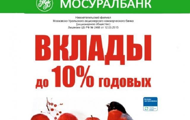 Челябинцы спешат открыть вклад до 10% годовых  в АКБ «МОСУРАЛБАНК» (АО)