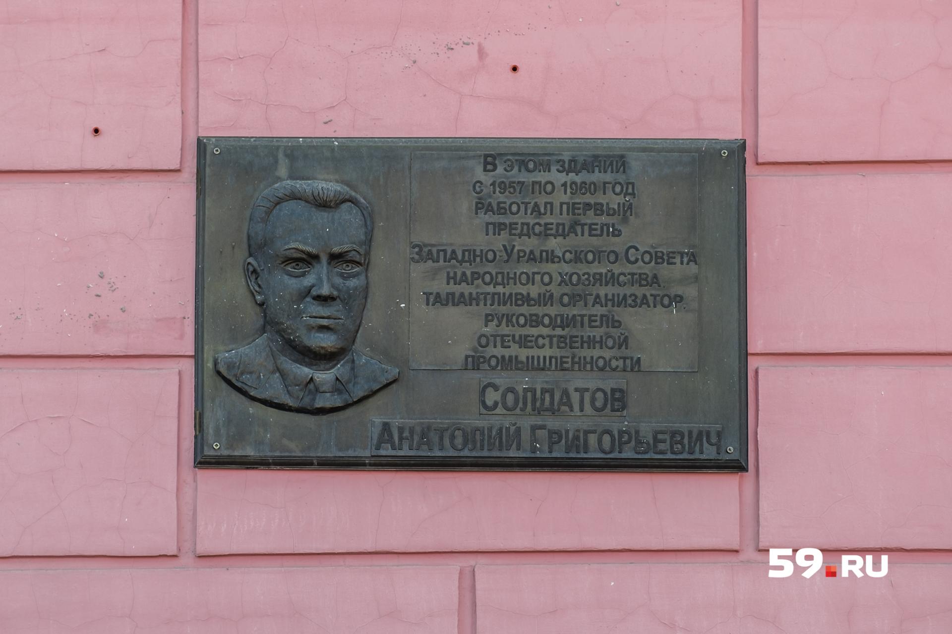 Анатолий Солдатов руководил пермской промышленностью в 1950-х годах
