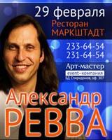 РЕВВАлюция в Челябинске назначена на восемь вечера