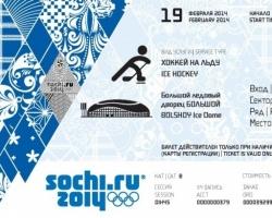 Сувенирные билеты «Сочи 2014» порадуют болельщиков уникальным дизайном