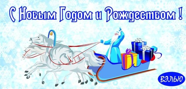 Компания «ВЭЛЬЮ» поздравляет с Новым годом и Рождеством!