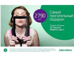 Лучший подарок на 8 Марта – 3G планшет от «МегаФона»