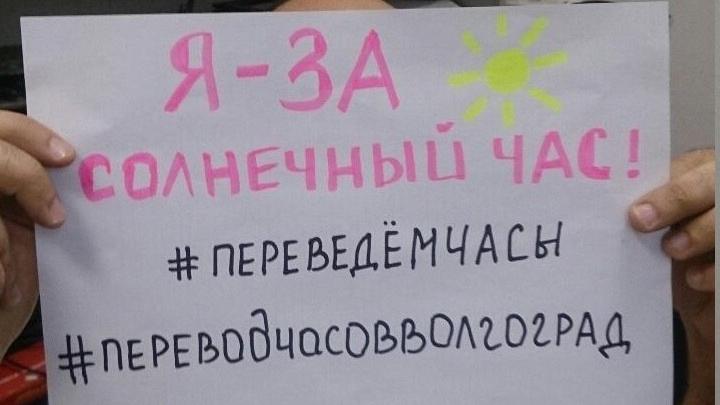 Волгоградская областная дума вновь займется переводом стрелок