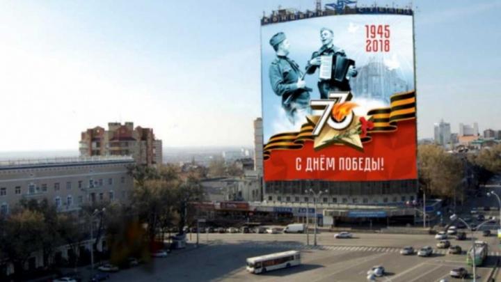 Ростов ко Дню Победы украсят самым большим на юге России баннером