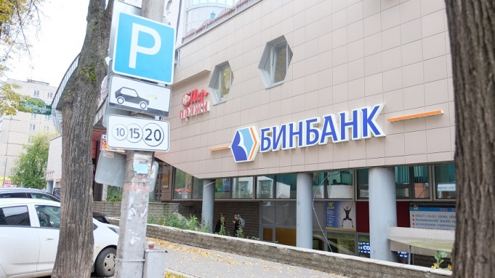 Проблемы в «Московском банковском кольце»: «Бинбанк» попросил финансовой помощи у Центробанка