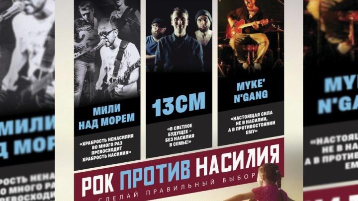 В Архангельске пройдет рок-концерт в поддержу борьбы с насилием в семье