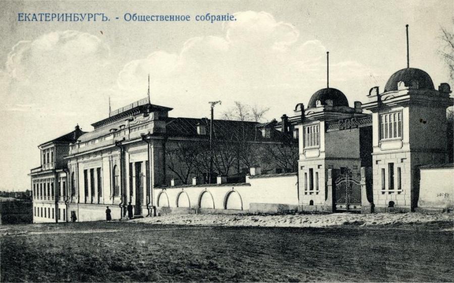 Историческое название памятника архитектуры звучит так: «Дом, в котором в 1917 году проходила Уральская областная конференция РСДРП (Б)».