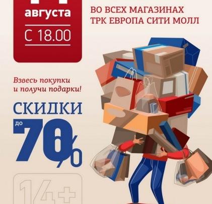 Жадная распродажа в ТРК «Европа Сити Молл»