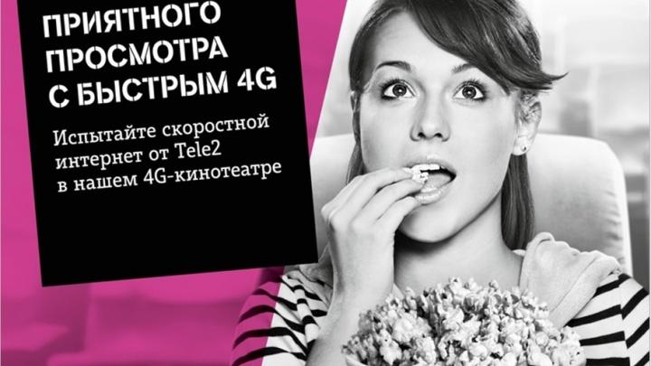 Жители Архангельской области могут бесплатно увидеть фильмы в 4G-кинотеатре Tele2