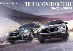 До 22 ноября можно купить INFINITI с выгодой до 880 000 рублей