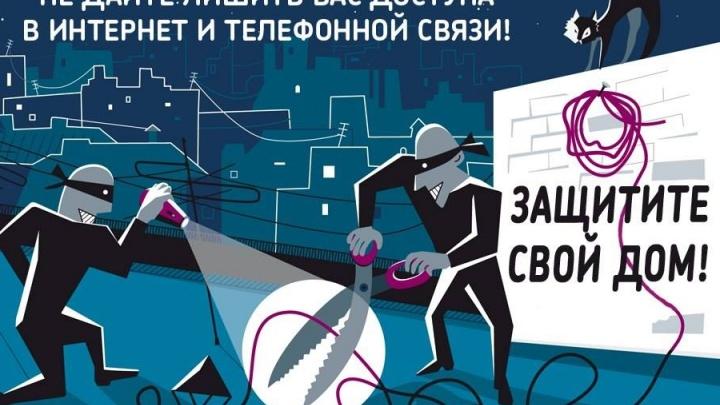 Пожаловаться на кражу кабеля можно по горячей линии «Ростелекома»