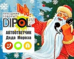 На «Диполь FM» заработал автоответчик Деда Мороза
