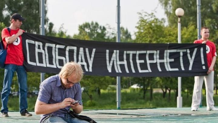 В Архангельске, Северодвинске и Вельске пройдут пикеты против цензуры в интернете