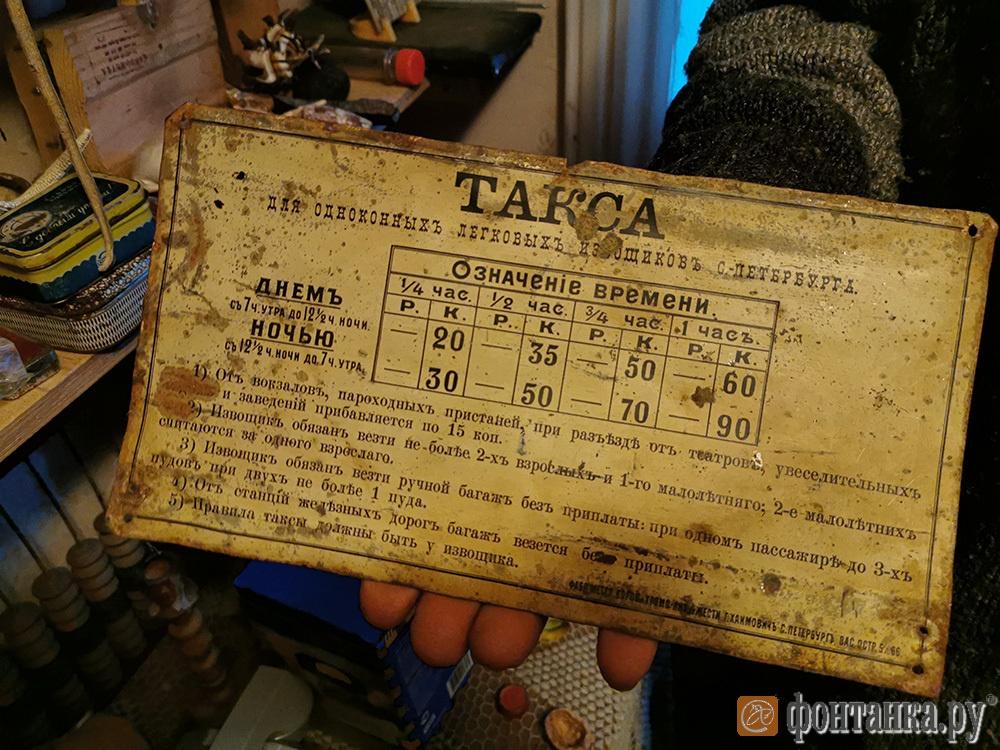 """в """"музее"""" Платонова есть табличка - именно с такой его родственники выезжали работать в Петербург еще до революции"""