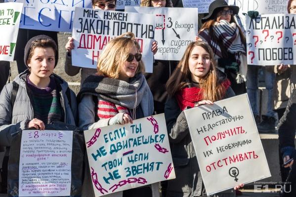 Девушки принесли десятки плакатов с лозунгами.