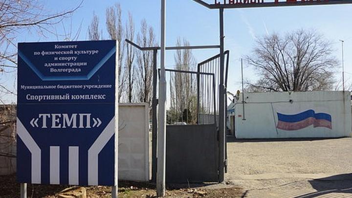 В Красноармейском районе Волгограда началась реконструкция стадиона «Темп»