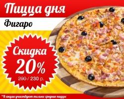 Встречайте акции «Пицца дня» и «Суши дня»!