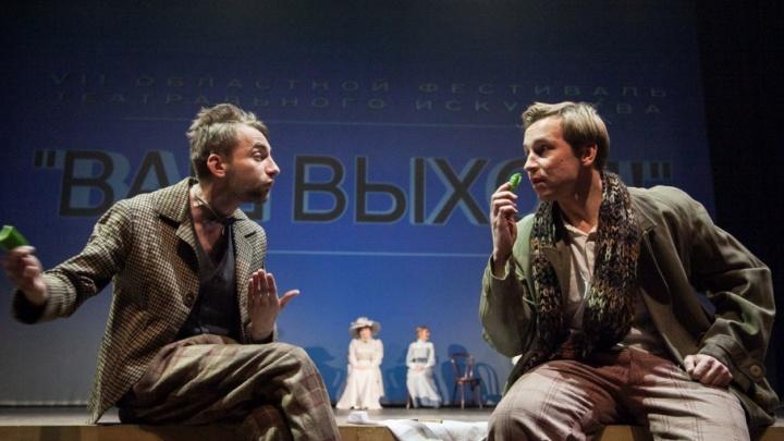 Фестиваль «Ваш выход!..» покажет лучшие постановки пяти театров Поморья