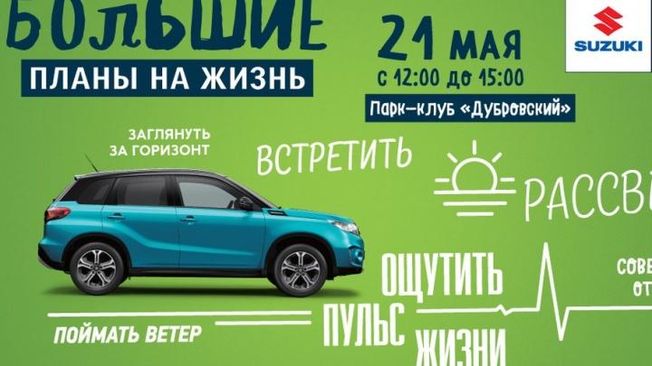 Большие планы на жизнь вместе с маркой Suzuki в парк-клубе «Дубровский»