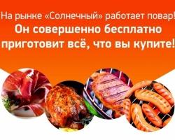 Повар на рынке «Солнечный» бесплатно приготовит для тюменцев