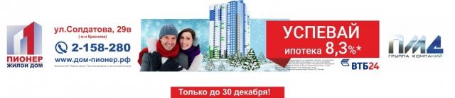 Квартира в ипотеку под 8,3 % в новом доме «Пионер»