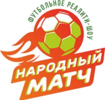 Народная команда готова дать бой профессионалам из МФК «Тюмень»