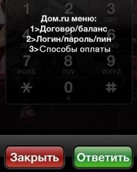 Дом.ru запускает USSD-сервис
