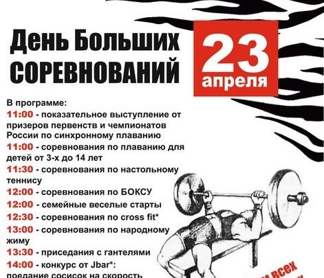 Фитнес-клуб «Зебра» зовет самарцев на «Большие соревнования»