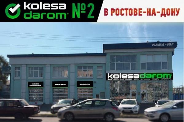 В Ростове открывается второй шинный центр «Колеса даром»