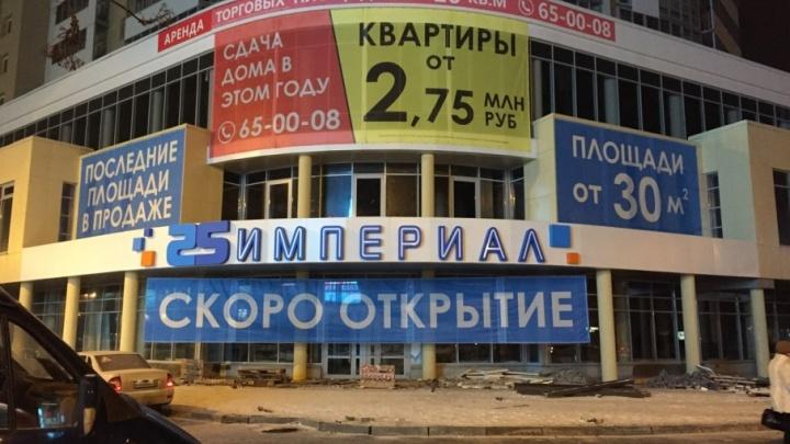«Империал Stores»: в торговом центре будут не только товары, но и услуги