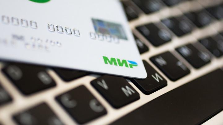 Банк «УРАЛСИБ» вошел в топ-10 рейтинга банков-эмитентов карт «Мир»