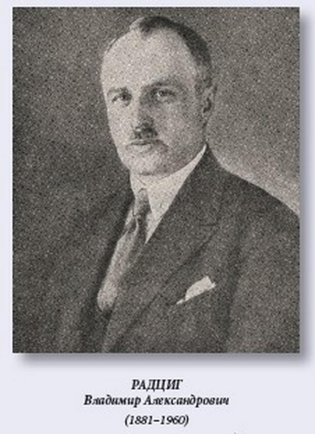 Владимир Александрович Радциг — инженер, заведующий строительством царицынского трамвая с 1911 по 1913 годы