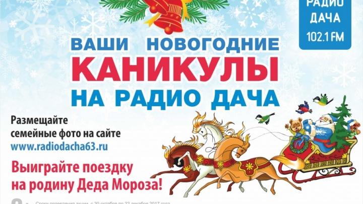 «Радио Дача» отправит самарцев на родину Деда Мороза