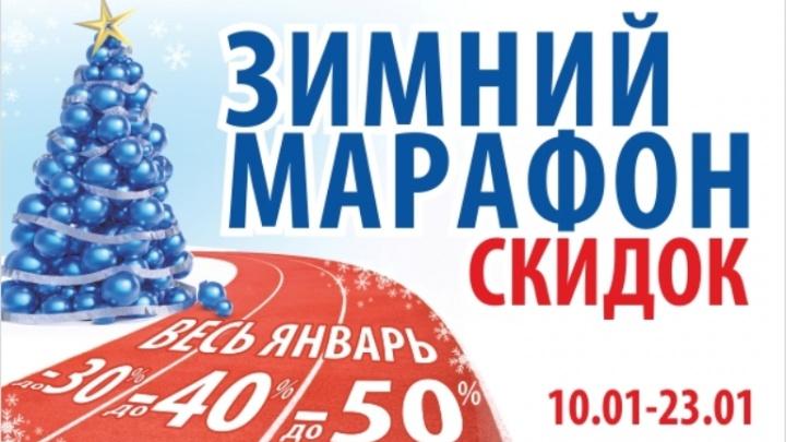 На старт, внимание, марш участвовать в зимнем марафоне сети магазинов бытовой техники «Норд»