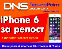 Бомба: Технопоинт-Архангельск дарит Iphone 6 за репост!