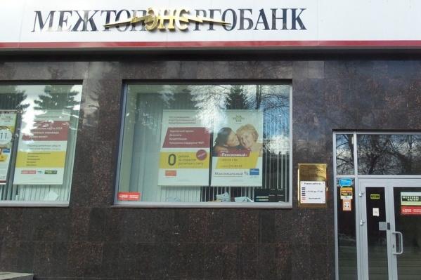 Упор банк делает на работу с бизнесом и вклады