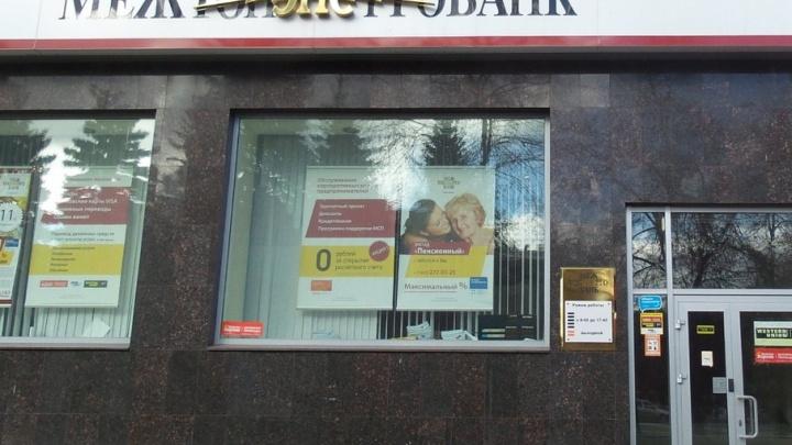 Нехватка ликвидности и слухи: банк в Челябинске закрыл офисы и перестал выдавать деньги