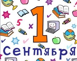 ТРЦ «Фаворит» поздравит школьников с Днем знаний