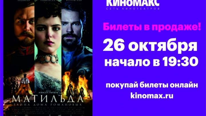 В Тюмени стартовали продажи билетов на долгожданный фильм Алексея Учителя «Матильда»