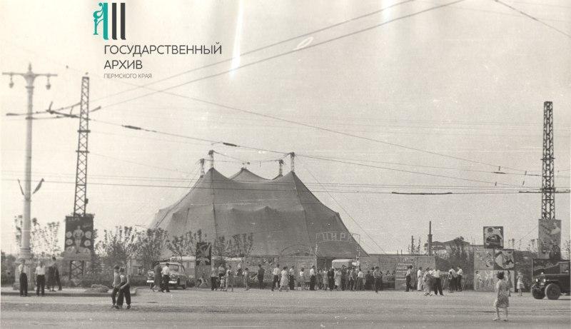 Цирк шапито в Мотовилихе. В нем артисты выступали, пока им не построили современное здание