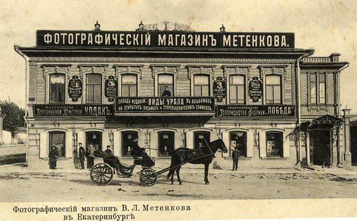 Здесь современники Метенкова могли купить настоящую плёнку «Кодак». На зданиидаже есть вывеска.