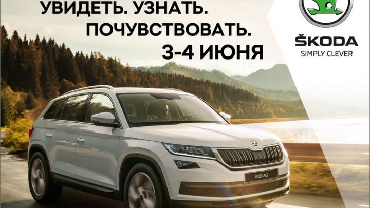 «Волга-Раст» приглашает на презентацию нового ŠKODA KODIAQ