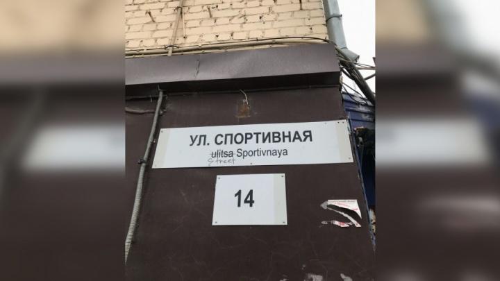 Жители Самары переименовали улицу Спортивную в street