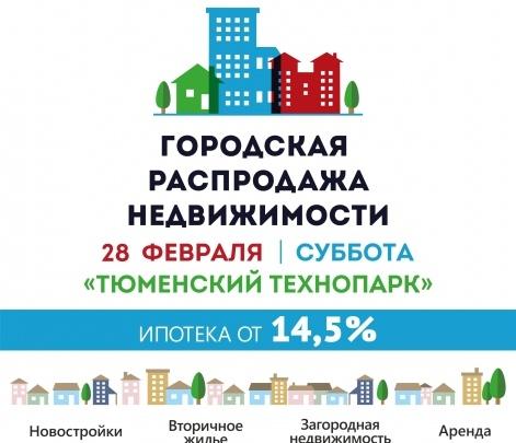 В Тюмени пройдет городская распродажа недвижимости