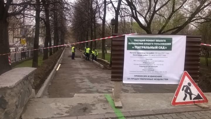 Заменят плитку и асфальт: в Перми начали ремонтировать театральный сквер