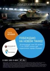 Лучший подарок на 23 февраля – эксклюзивный танк Т-44-100(Р)